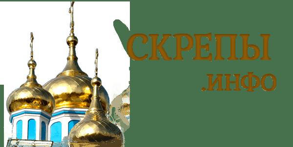 Скрепы – справочник по православию